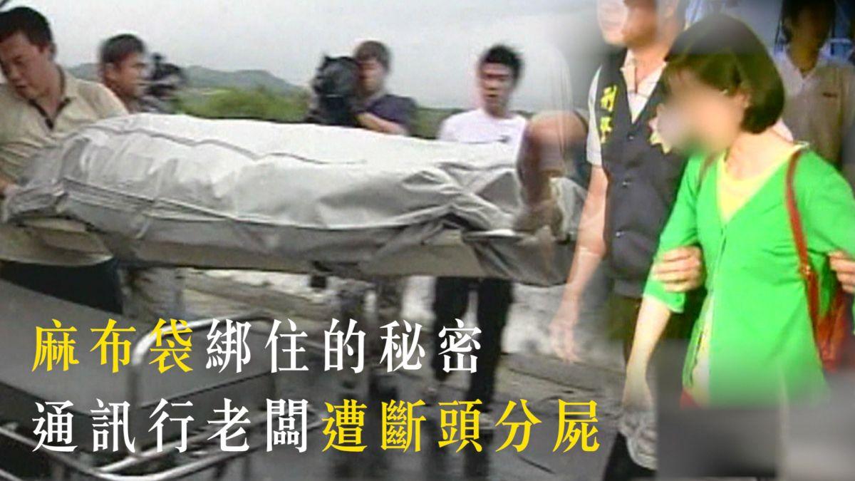 【EBC‧重案組】麻布袋綁住的秘密 通訊行老闆遭斷頭分屍