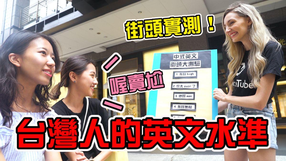 【影片】「你太over」的英文怎麼說? 台人神翻譯 老外正妹尷尬地笑了