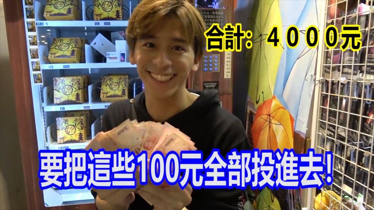 【影片】瘋狂日人砸4000台幣清百元機 結局超傻眼:是黑幕嗎?