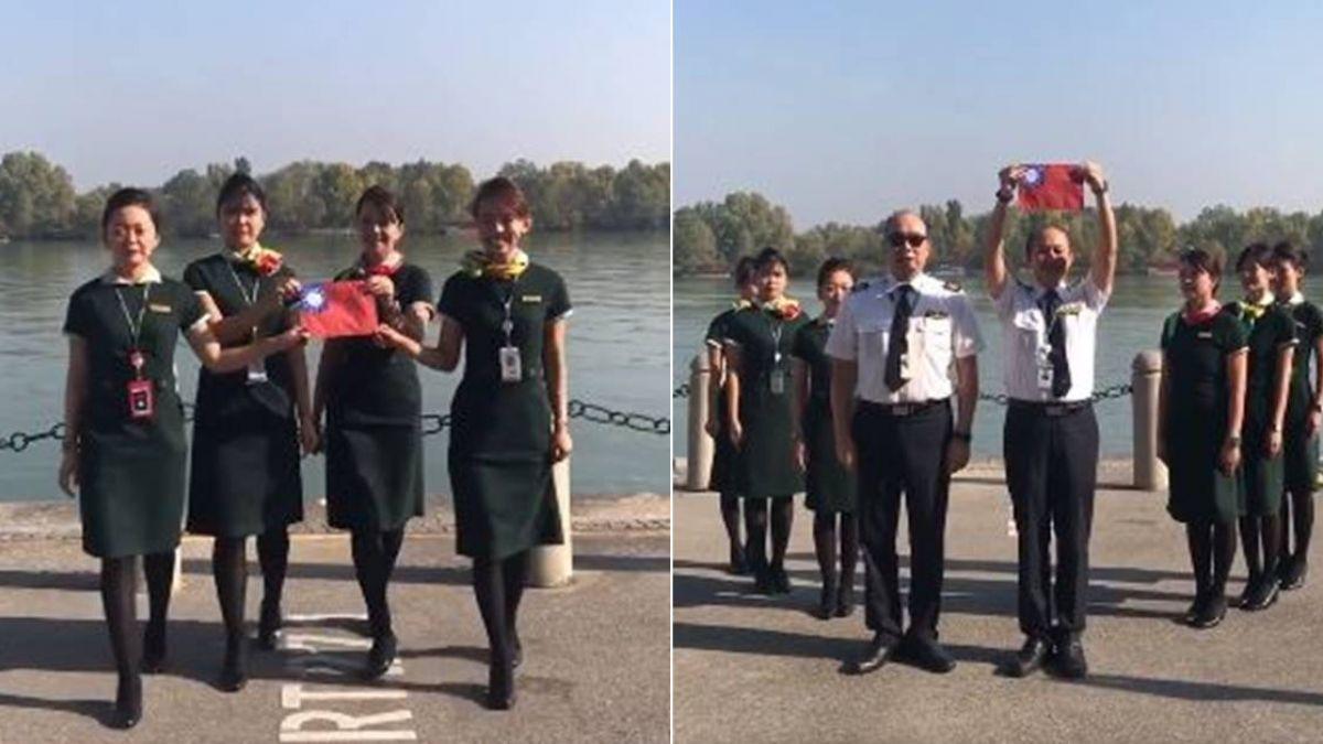 【影】另類慶雙十!空服員多瑙河畔舉行「可愛版升旗典禮」網笑讚:太有才