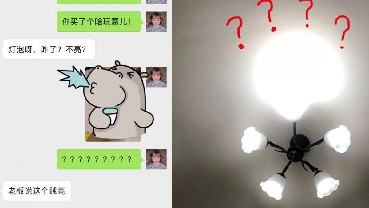 【燈亮片】拜託男友買燈泡!她回家驚見「小太陽」網笑噴:真的賊亮