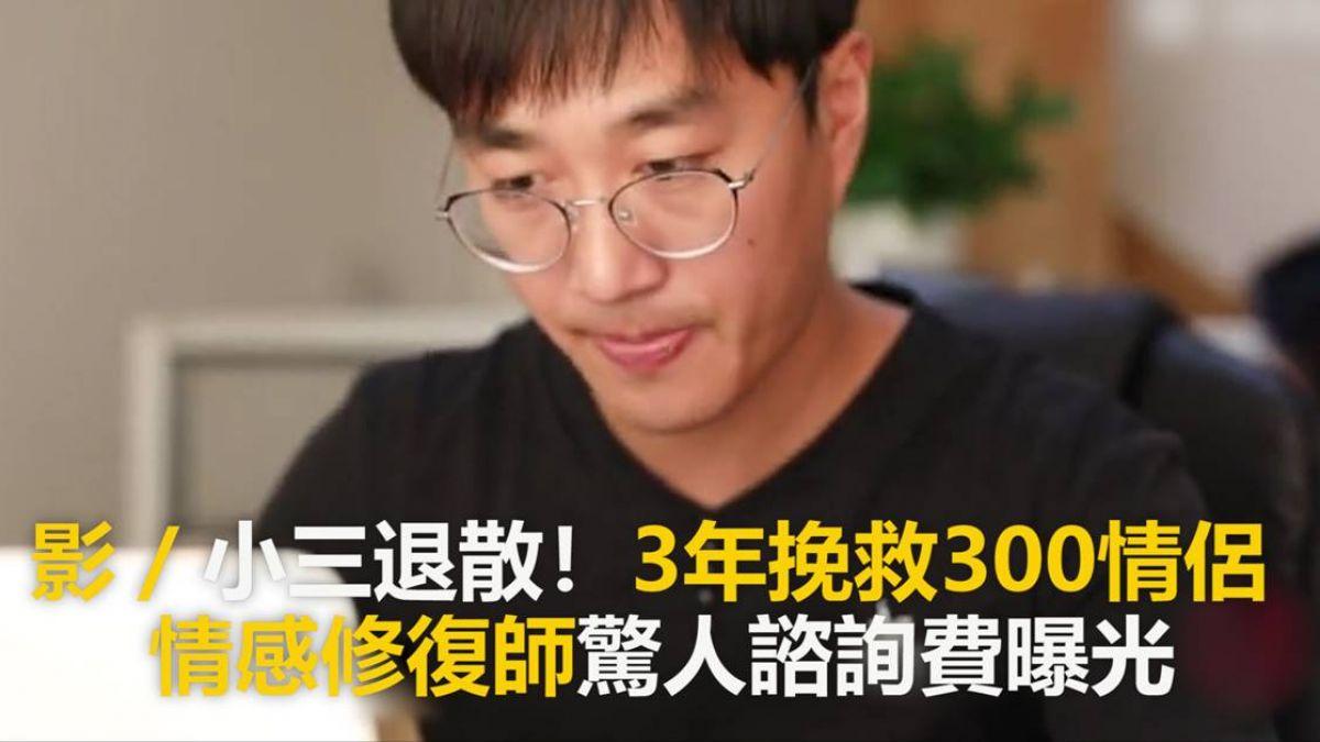 【影片】小三退散!情感修復師3年挽救300情侶 驚人諮詢費曝光