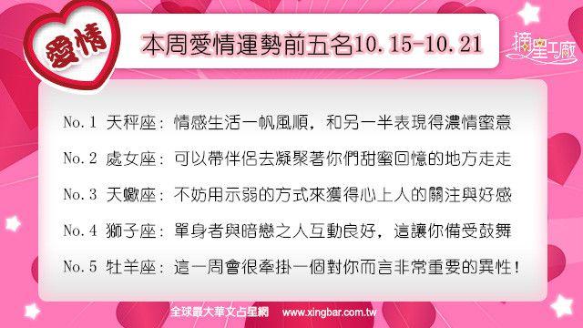 12星座本周愛情吉日吉時(10.15-10.21)