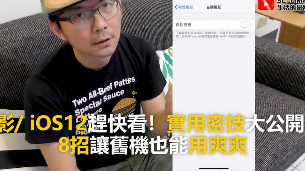 【影片】iOS12趕快看!實用密技大公開 8招讓舊機也能用爽爽