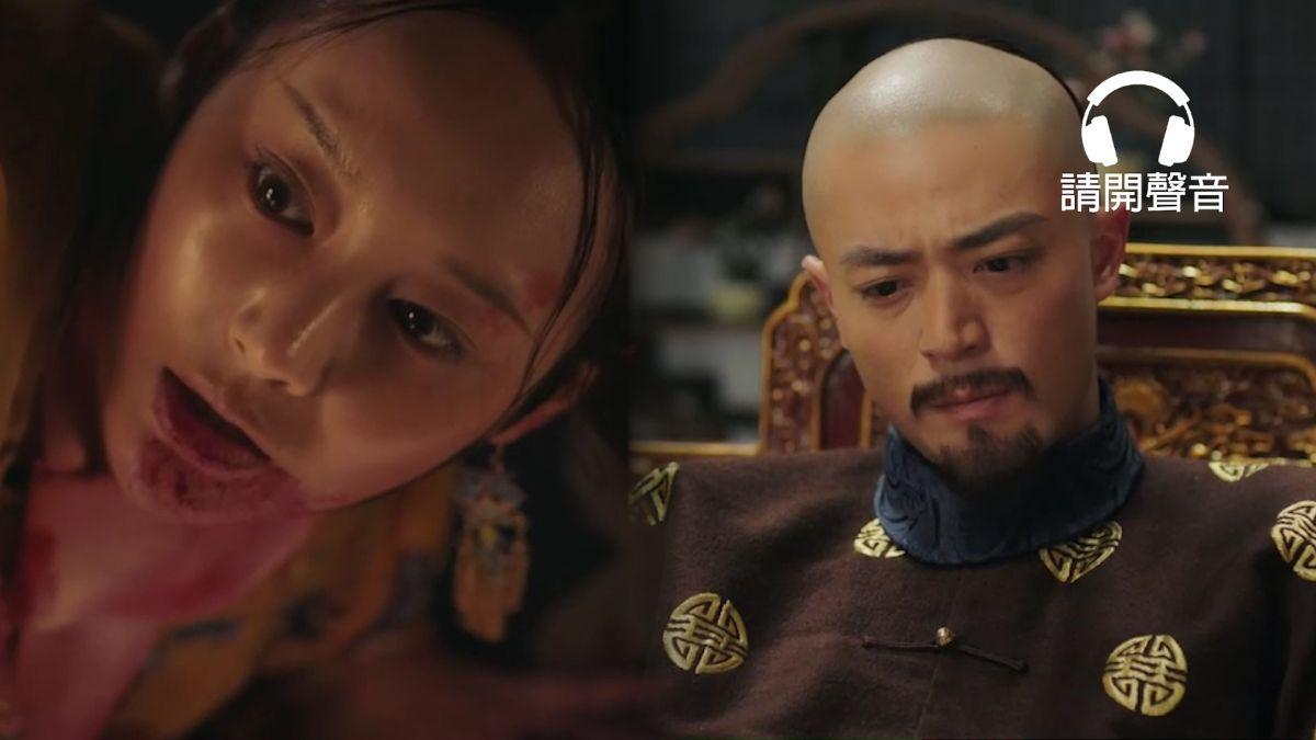 【影片】大魔王炩妃下線!遭反覆餵毒藥 網友狂讚:看了舒坦啊