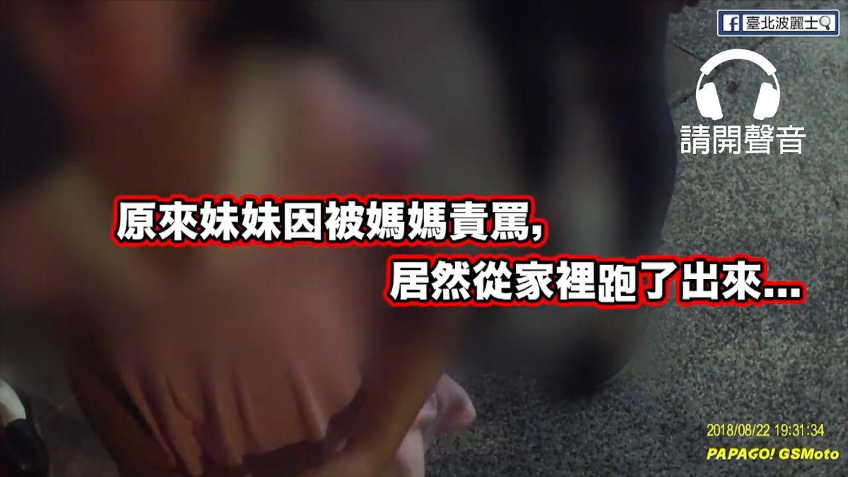 【影片】暖警溫柔照顧離家出走童 女孩見媽秒哭「別罵.我會生氣害怕」