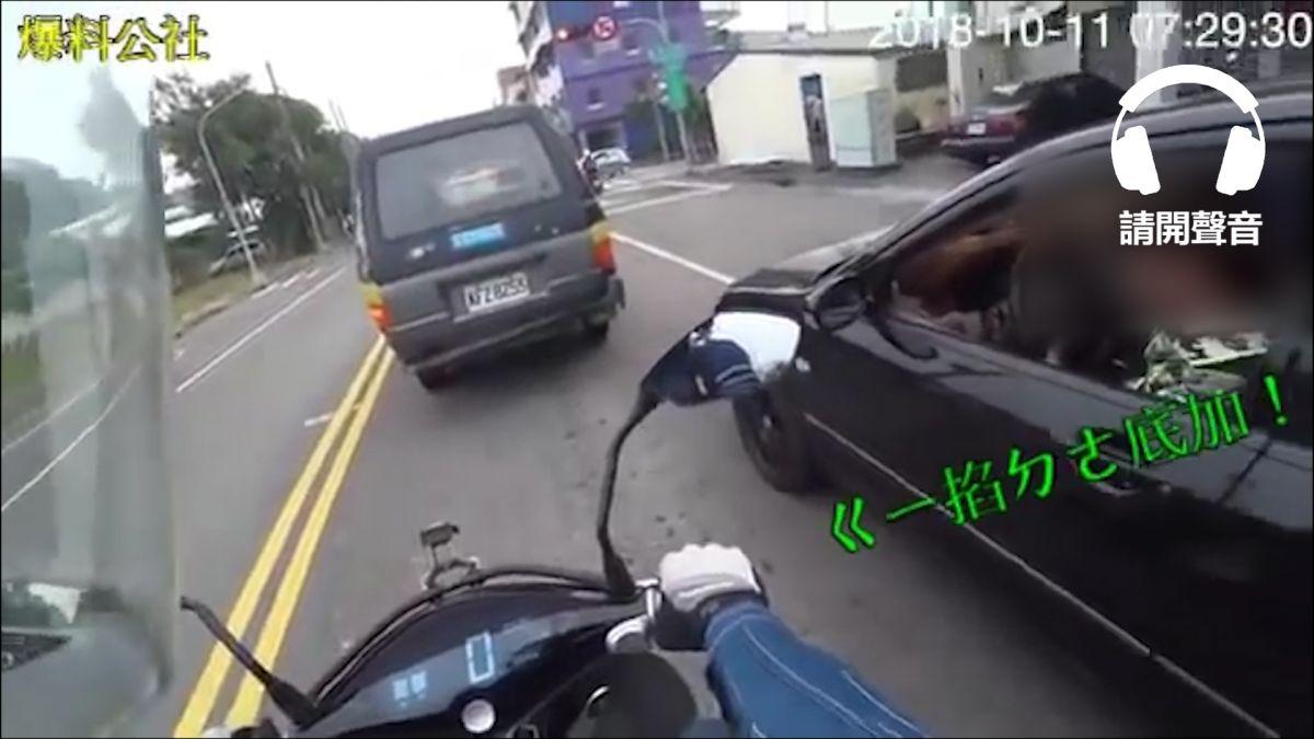 【影片】逼!逼!逼! 馬路奏樂「機車道底甲!」 跳針式逼車