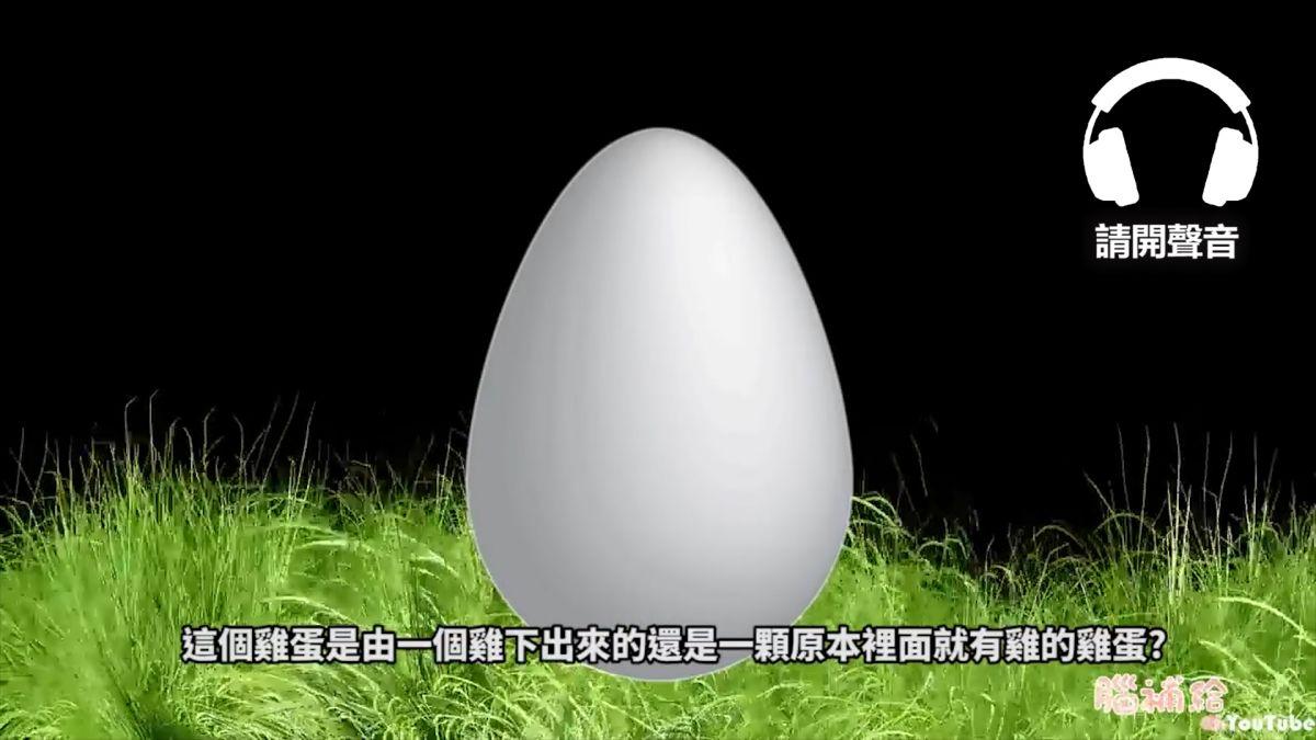 【影片】先有雞還是先有蛋? 想破頭的千年謎題終揭曉?!