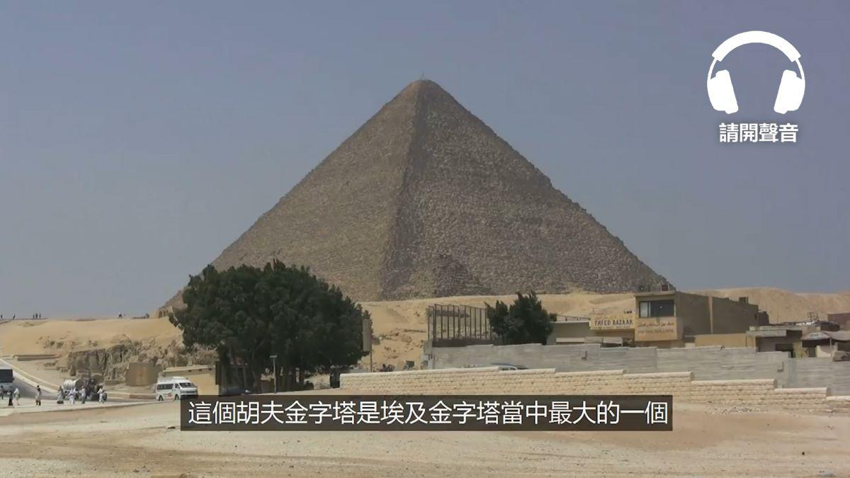 【影片】至今無解!神祕金字塔建造之謎 「就像有人在月球上指揮!」