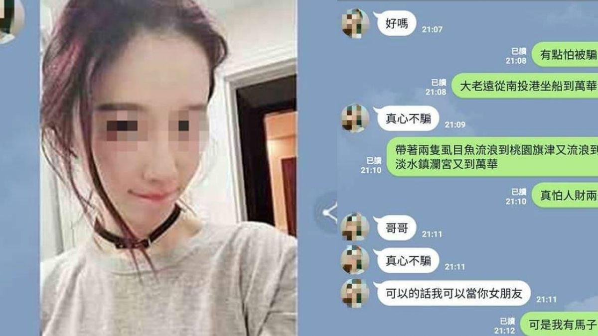 正妹加賴賣春…男秒識破反騙「我從南投港過去」!網全笑瘋