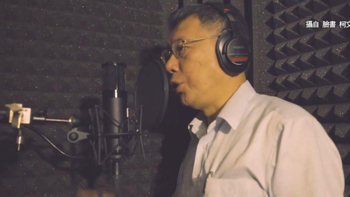 【影片】柯丁互尬?唱饒舌 柯文哲:應觀眾要求玩一下