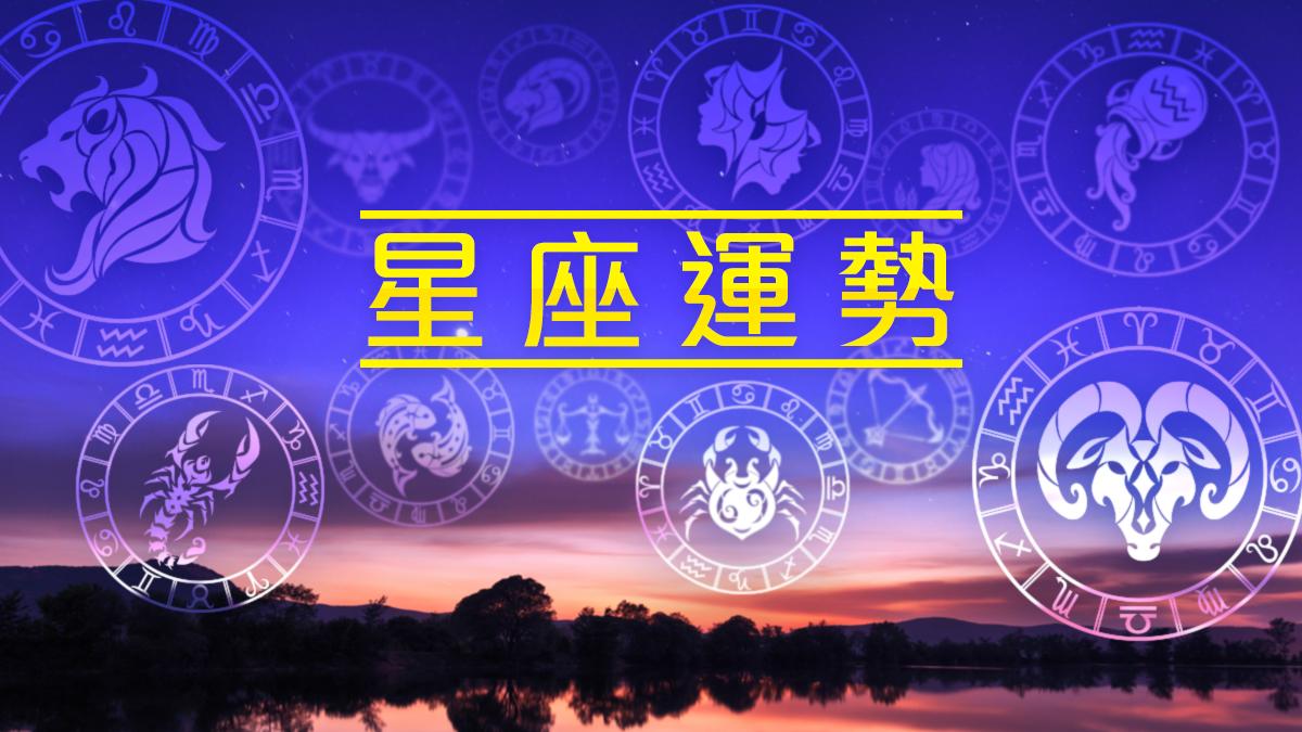6/8 【12星座】每日星座運勢