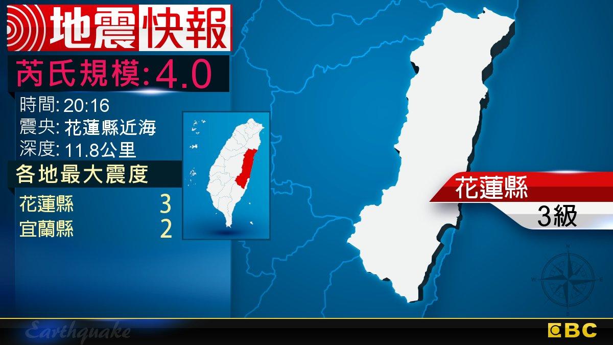 地牛翻身!20:16 花蓮發生規模4.0地震