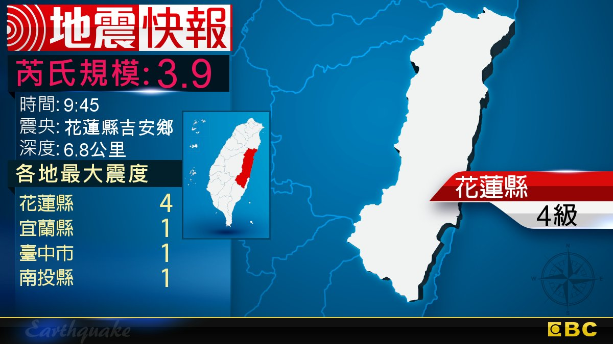 今天第4震!花蓮縣吉安鄉 發生規模3.9有感地震